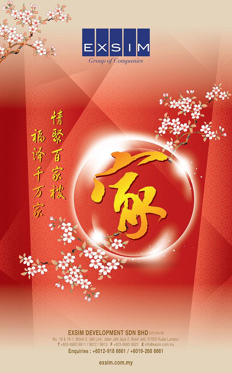 Exsim-CNY_Ad-Nanyang20140124