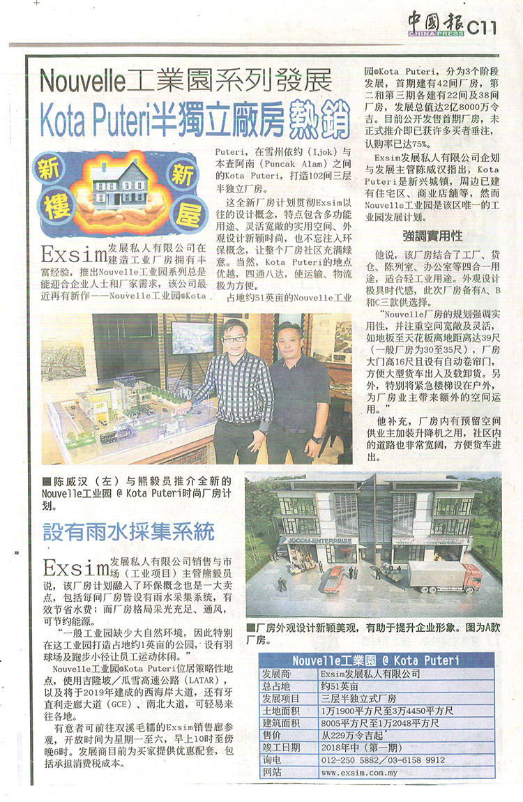 Nouvelle-Industrial-Park-@-Kota-Puteri---China-Press-7-Nov-2015