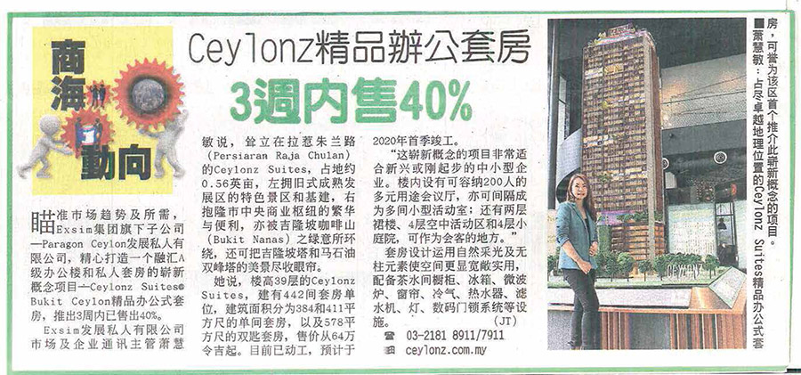 Ceylonz---ChinaPress-19-Nov-2016