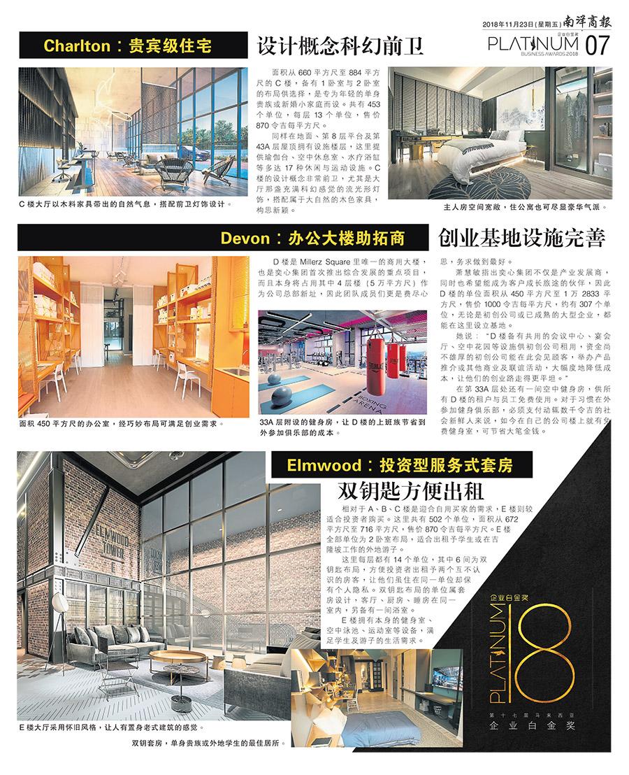 23-Nov-2018---Millerz-Square-@-Old-Klang-Road-in-Nanyang-(page2)