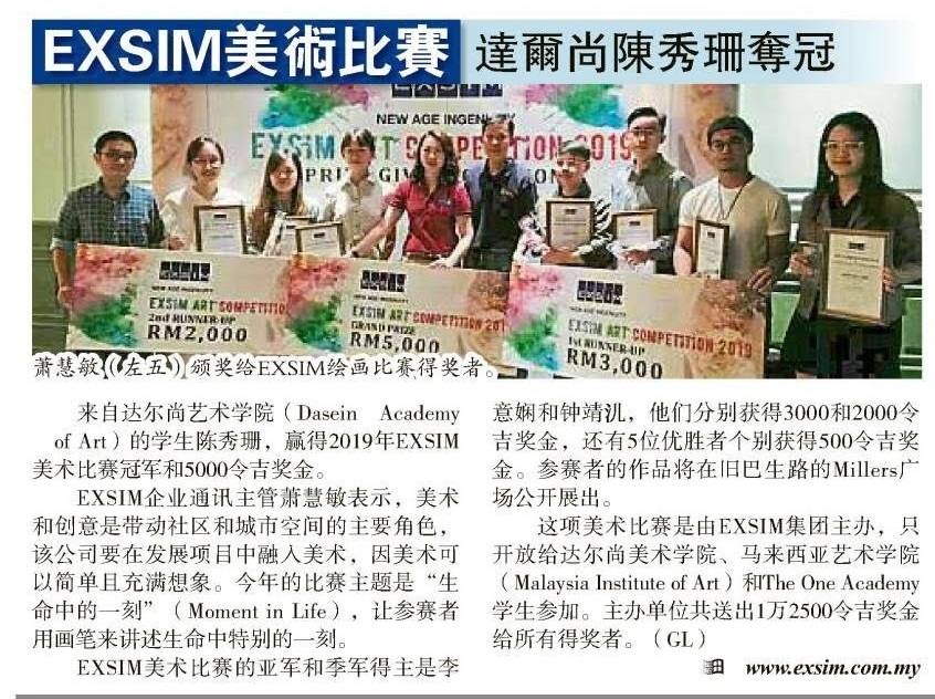 Sin Chew Daily - EXSIM Art Competition 2019
