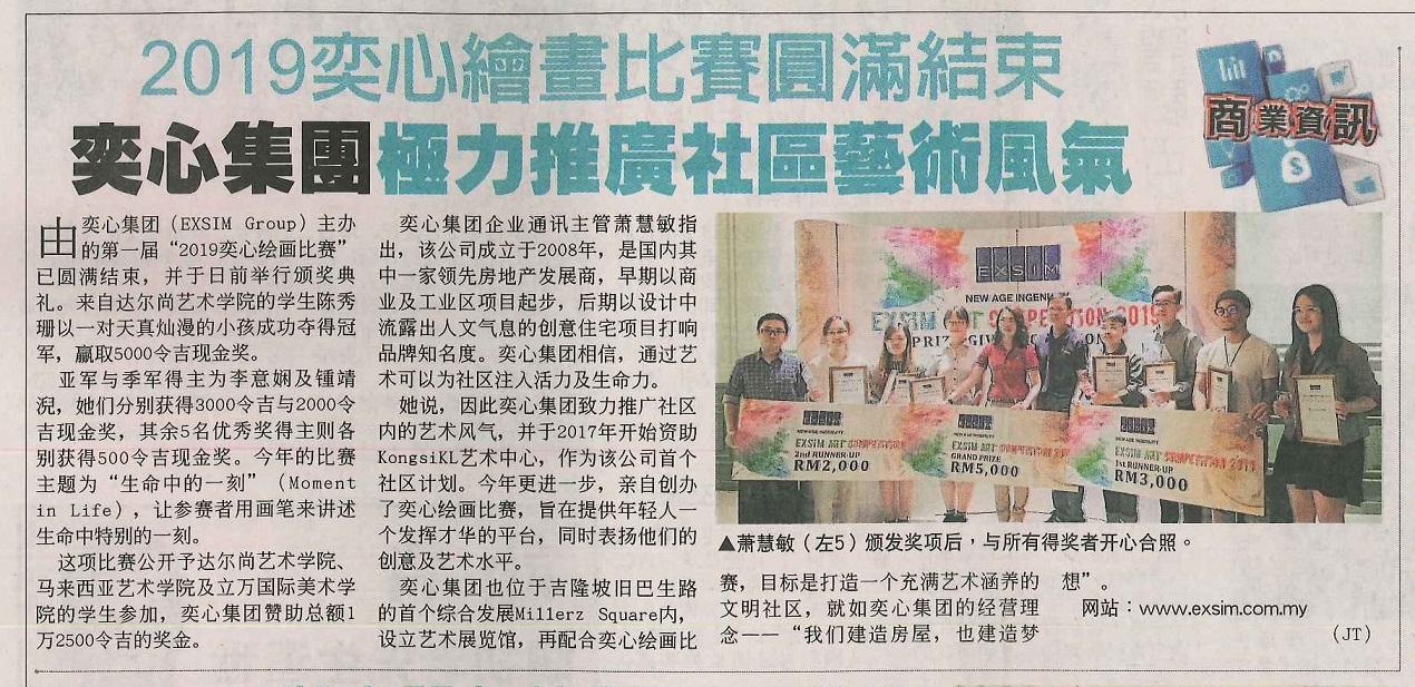 China Press - EXSIM Art Competition 2019