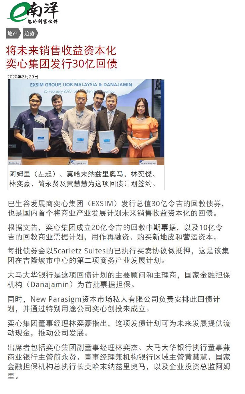 News of Signing Ceremony between EXSIM, UOB and Danajamin